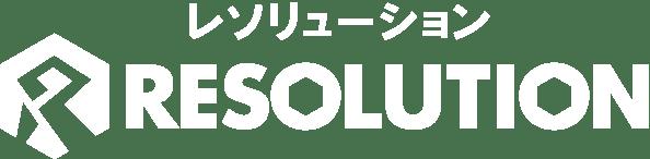 RESOLUTION/レソリューション