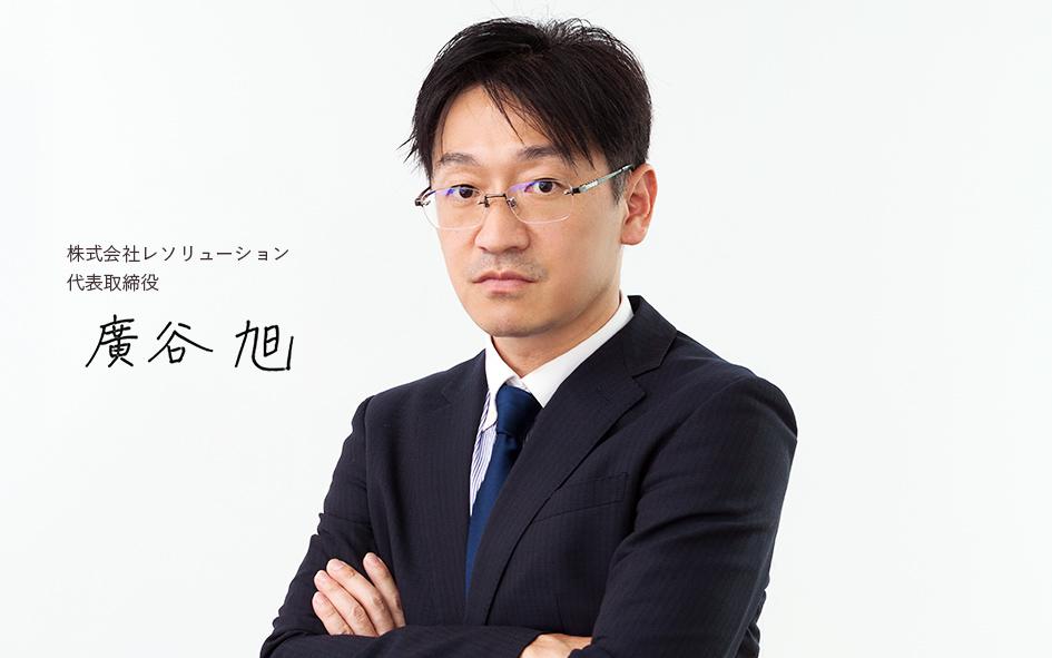 株式会社レソリューション 代表取締役 廣谷 旭
