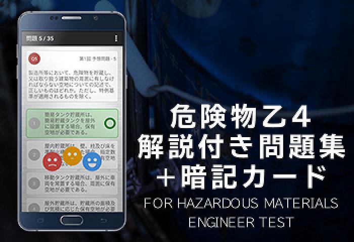 過去問題集アプリ